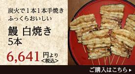 鰻 白焼き5本
