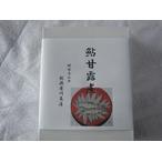 甘露煮巻紙2