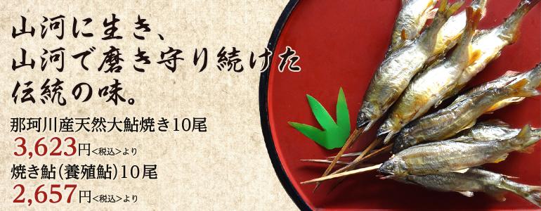 那珂川産天然鮎 焼き魚10尾2,657円<税込>より